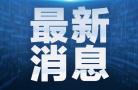 中美經貿高級別磋商將于2月14-15日在京舉行