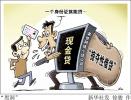 """自建资金池 大发假标的——揭秘""""网贷""""如何变""""网骗"""""""