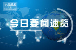 2019-02-21国内外重要新闻