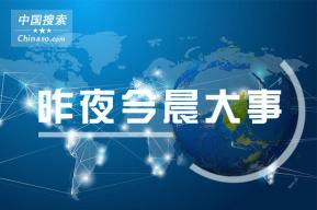 昨夜今晨大事:王毅会见朝鲜外务省副相 朝方深夜举行新闻发布会
