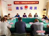 南乐县人大常委会主任张耀华到县司法局调研指导工作
