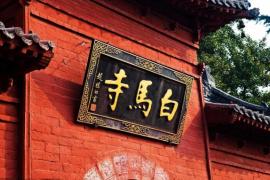 汉魏故城洛阳:千年万岁阳春曲