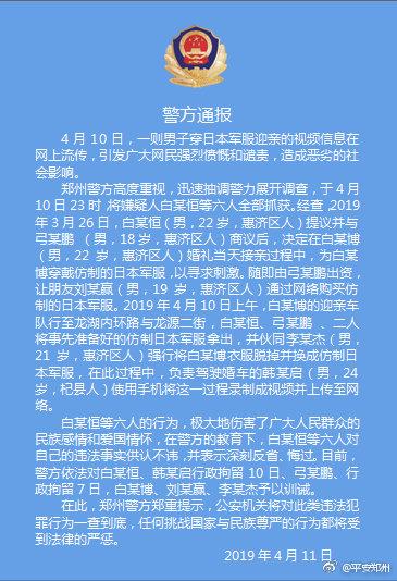 郑州一男子穿日式军服迎亲 6嫌疑人全部被抓