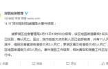 心痛!深圳暴雨最后1名失联者遗体找到 共致11人遇难