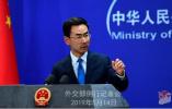 外交部:中方不会屈从于任何外部压力,希望美方早日认清形势