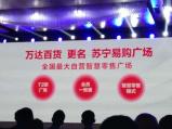 万达百货正式更名为苏宁易购广场 郑州等河南3家店将在5月底亮相