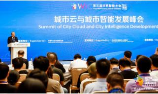 如何构建新型智慧城市?国内外专家这样建言献策
