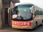 济源至晋城首趟城际公交正式通车 运行时长1小时20分