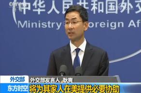 外交部谈章莹颖案:再次对凶犯残忍行径表示强烈愤慨和严厉谴责