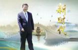 自豪·致敬·奋斗 ——3个关键词读懂习近平总书记国庆三篇重要讲话