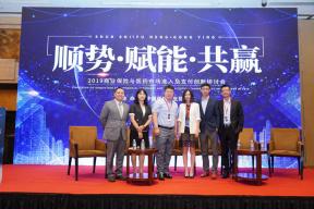 2019商业保险与医药准入及支付创新研讨会在沪召开