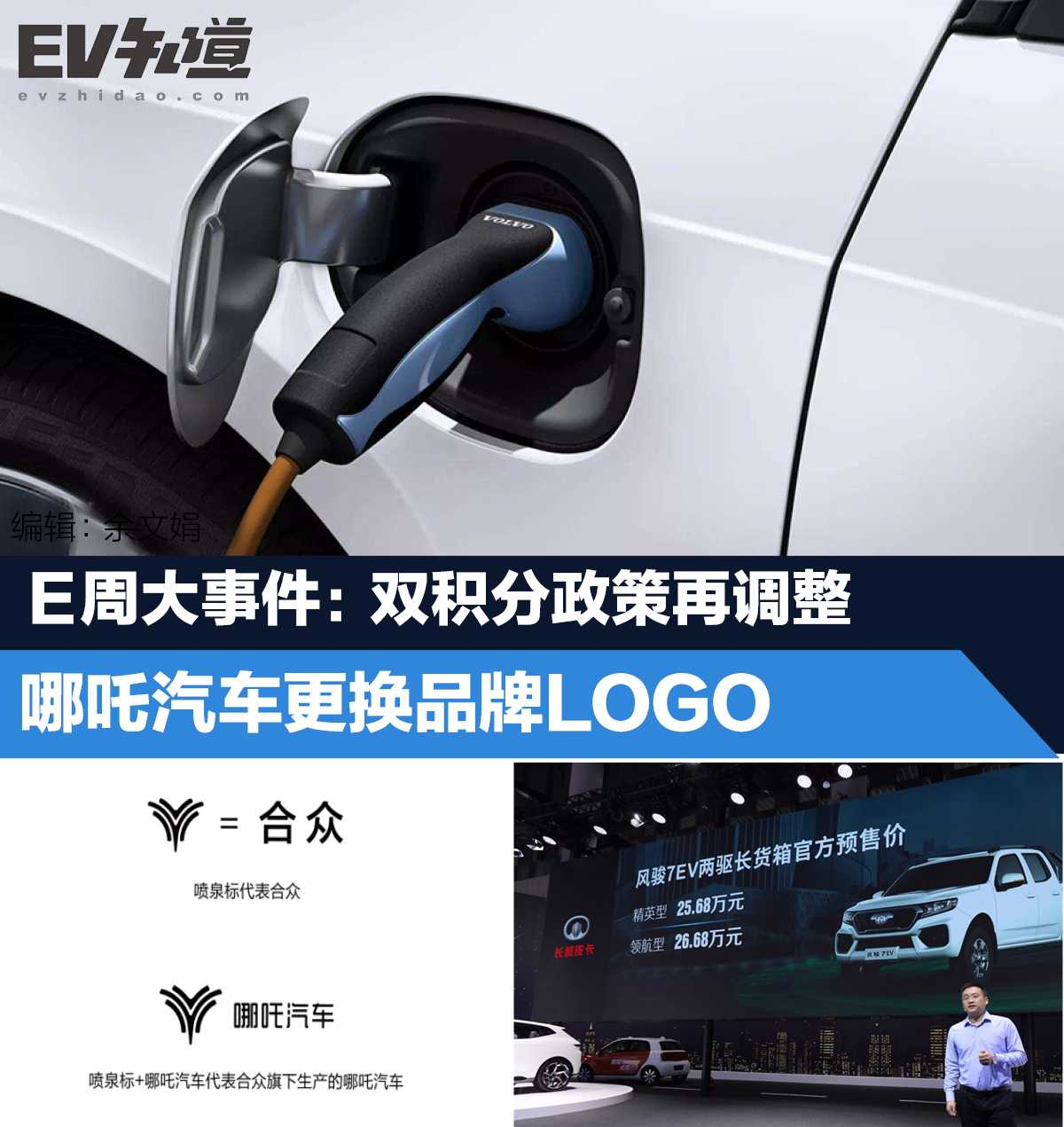 E周大事件:双积分政策再调整/哪吒汽车更换品牌LOGO