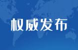 中共中央印发《中国共产党党内法规制定条例》等三部党内法规