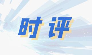 【中国稳健前行】始终坚持实事求是 时刻保持战略定力