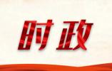"""【中国稳健前行】人类命运共同体为全球治理提供""""中国方案"""""""