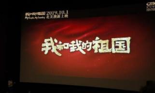 """""""十一""""黄金周期间观影人数首次破亿 国产主旋律电影凭啥""""叫好又叫座"""""""