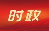 中共中央印發《中國共產黨黨校(行政學院)工作條例》