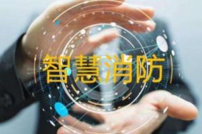钜升畅安物联网科技有限公司举行开业仪式 现场达成多项合作