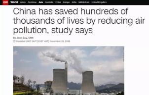 【中国那些事儿】提前实现2020减排目标 外媒:中国践行减排承诺造福百姓