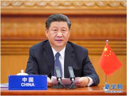 习近平在二十国集团领导人应对新冠肺炎特别峰会上发表重要讲话