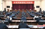 鹤壁市开放招商工作会议召开 马富国讲话郭浩主持