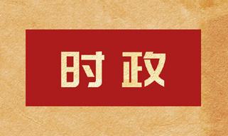【中国稳健前行】中华民族即将迎来全面建成小康社会的伟大荣光