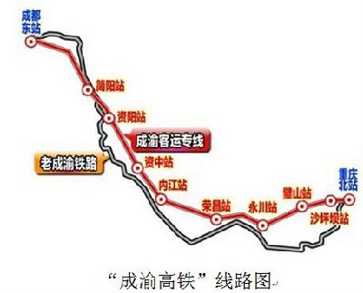 成渝高铁年底前通车 重庆到成都仅需一小时
