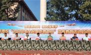 开封市龙亭区开展第20个全民国防教育宣传教育活动