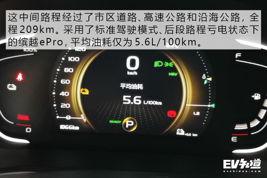 節能減排不應止是純電動 三亞試駕繽越ePro