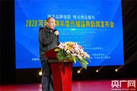 2020河南品牌传播盛典新闻发布会在郑举行