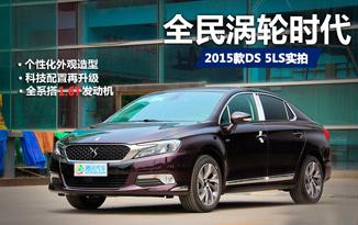 2015款DS 5LS到店实拍 全民涡轮时代