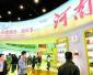 中国国际农产品交易会开幕 河南近千种农产品受热捧