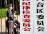十八届中央纪委七次全会举行第二次大会 王岐山作工作报告
