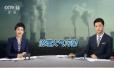 北京十部门联手严查大气污染 半月查处百余起违法问题
