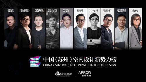 巫小伟,杨航,姚哲,由伟壮,张继红,赵智峰,朱伟,这10位杰出的设计师图片