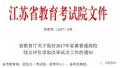 今年试点!江苏这11所大学,高考成绩够了,也未必能上得了!