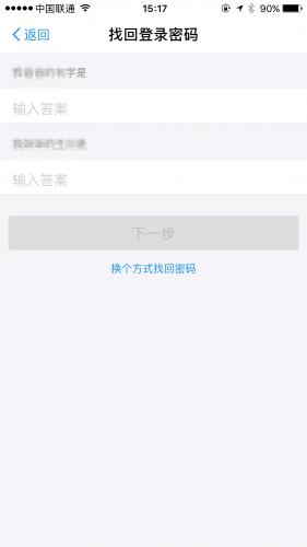"""安全 重大/第五,点击""""换个方式找回密码"""",则跳转到以下页面。"""