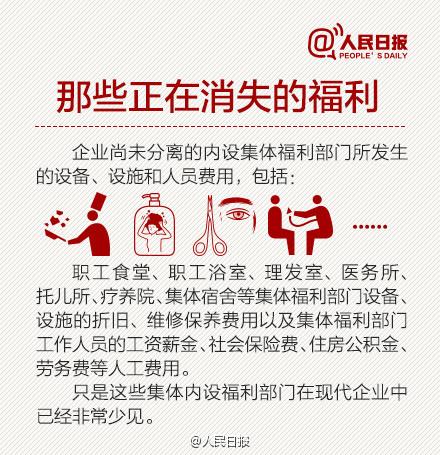 人民日报:反腐不是反职工福利!你的福利有哪些?