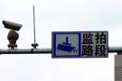 2017年底前辽宁公路重点路段视频监控率达90%
