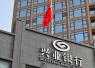 兴业银行广州分行因其分支机构票据违规 遭银监局罚款30万