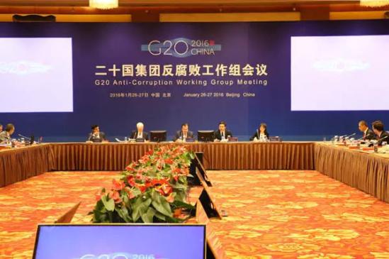 2016年中国担任G20反腐败工作组主席并主持召开工作组会议,引导工作组通过反腐败追逃追赃重要成果,并提交G20领导人杭州峰会通过,形成重要共识。(中央纪委监察部网站李鹃摄)