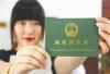 """全国首创!河北省社保卡、就业创业证""""卡证合一"""""""