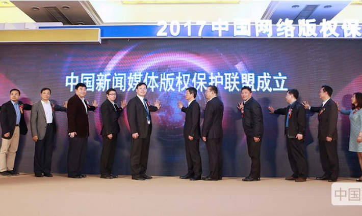 中国新闻媒体版权保护联盟宣告成立