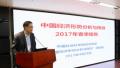 2017年中国经济前景分析:预计中国经济将增速6.6%