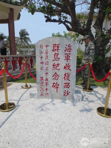 """中华民国政府设立的""""海军收复西沙群岛纪念碑"""""""