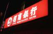 招商银行上海分行违规放贷 被上海银监局罚款420万元