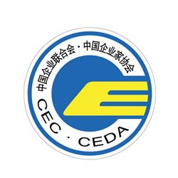山东省企业联合会