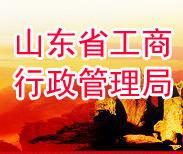 山东省工商行政管理局