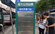 北京首个盲文公交站牌亮相