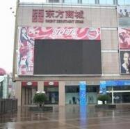 南京东方商城